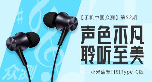 【手机中国众测】第52期:声色不凡,聆听至美,小米活塞耳机Type-C版众测第1张图_手机中国论坛